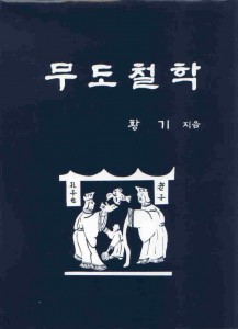 Moo Do Chul Hahk Korean Dust Jacket
